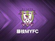 藤枝、山形MF松岡亮輔と群馬MF出岡大輝の完全移籍加入を発表
