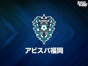 福岡、19年の選手背番号を発表…青森山田高から加入の三國は「20」