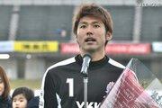 富山、飯田健巳氏がアカデミーGKコーチに就任…昨季限りで現役引退