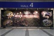 WRC:日本ラウンド招致準備委員会が説明会実施。大会名称は『ラリー・オブ・ジャパン』で検討中