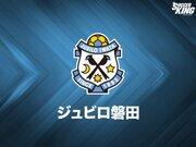 磐田のルーキーFW中野誠也、右肩鎖関節脱臼…練習合流まで3、4週間