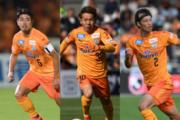 清水、今シーズンのキャプテンが決定…竹内涼、金子翔太、立田悠悟の3名