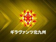 北九州、川上竜が新キャプテンに…高橋拓也と本山雅志が副将就任