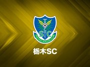 「再びサッカーができる環境に感謝」岐阜で契約解除の田代雅也が栃木に加入
