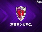 京都、MF荻野広大が練習試合で左肩を脱臼…今季讃岐から復帰の20歳