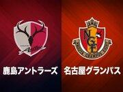 鹿島vs名古屋のスケジュールが確定…カシマで4月5日19時キックオフ