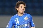 長崎の田中輝希、アミティエSC京都へ完全移籍「JFL昇格のために全力で」