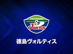 画像:徳島、ユース所属MF森田凜を2種登録選手に…2002年生まれの17歳