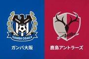 G大阪、6日のJ1鹿島戦も延期に…これまでに選手5名とスタッフ1名が新型コロナ陽性