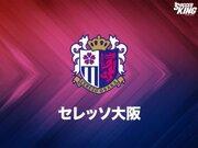 C大阪、DF瀬古歩夢らU−18所属の12選手が2種登録完了