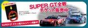 AUTOSPORT web SHOPにてお得なスーパーGTチケット発売中