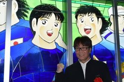 画像:浦和美園駅に「キャプ翼」のステンドグラス出現! 高橋陽一先生「日本代表がもっと強くなるように」
