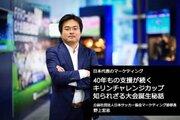 40年もの支援が続く「キリンチャレンジカップ」…知られざる大会誕生秘話|日本代表のマーケティング