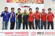 全日本ロードJSB1000開幕前にカワサキ、スズキ、ホンダ、ヤマハのトップチームが集結