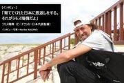 """ラモス瑠偉を駆り立てる""""日の丸""""への思い「育ててくれた日本に恩返しをする。それがラモス瑠偉だよ」/ビーチサッカー日本代表監督インタビュー"""