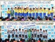 『ダノンネーションズカップ2018 in JAPAN』は「江南南サッカー少年団」と「千葉中央FC U12 ガールズ」が優勝!