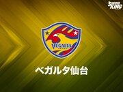 仙台、新戦力MF庄司悦大が肉離れで全治8週間の離脱…ルヴァン杯で負傷