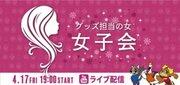 金沢、新潟、甲府による共同企画! グッズ担当女子会を4月17日に配信