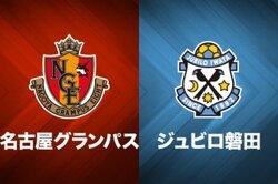 画像:名古屋がジョーの決勝弾を守り抜き磐田にウノゼロ勝利!