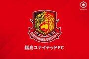 活動休止中の福島ユナイテッドFC、一部個人練習再開を発表