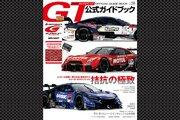 山本、平川、クインタレッリが語る2018年のGT500。「クルマ自体の速さに違いはない」