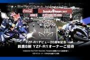 オーナー必見! 『ヤマハYZF-R1』デビュー20周年を記念し鈴鹿8耐に100名招待