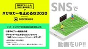 高校生アスリートよ、SNSで未来を拓こう 「#サッカーを止めるな2020」プロジェクト