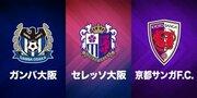 大阪で震度6弱の地震発生…関西圏6クラブが声明、G大阪は練習中止に