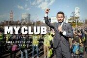 """【THIS IS MY CLUB】""""後悔""""のその先を、このクラブで追い続けたい 佐藤勇人(千葉CUO)"""