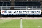 名古屋と奈良クラブ、PK戦やり直しの概要…6月28日開催、入場無料
