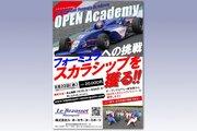 ル・ボーセ、オープンアカデミーの応募受付開始。スーパーFJ、FIA-F4スカラシップを選考へ