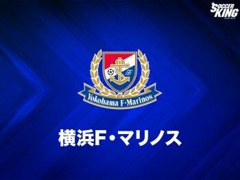画像:横浜F・マリノスはDF松原健の第一子誕生を発表した