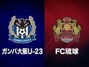 J3未定分日程が発表…G大阪U−23と琉球の一戦は9月4日19時試合開始