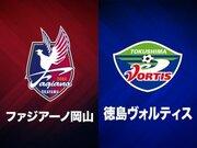 台風で開催延期の岡山vs徳島、代替試合日が決定…8月22日にCスタで