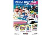 今年もイベント満載の『LGDA夏祭り』。8月13日にお台場MEGA WEBで開催