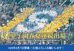 画像:秀岳館高等学校 野球部応援特設サイト