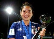 「W杯決勝でリベンジできて嬉しい」…長野風花がU20W杯制覇の喜びを語る