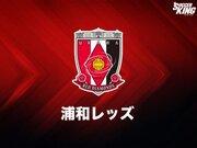 浦和、17歳MF荻原拓也のトップチーム登録を発表…U18日本代表でもプレー