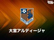 大宮、ユース所属MF奥抜侃志の来季トップチーム昇格内定を発表