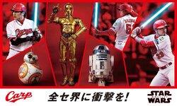 画像:バットがライトセーバーに!「スター・ウォーズ」コラボで広島と阪神の選手がジェダイに