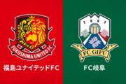雷雨で中止となった福島vs岐阜、9日の代替開催が決定…前半終了時点から再スタート