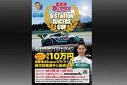 優勝者は賞金10万円とGTドライバー藤井誠暢との対戦権利が。第1回D'station Racers Cupが9月17日に開催