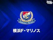 横浜FMのルーキーDF生駒仁、J3富山へ育成型期限付き移籍「強い覚悟で」