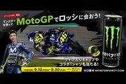 MotoGP:モンスターエナジー、売り切れ中の日本GPロッシ応援席などが当たるキャンペーンを実施