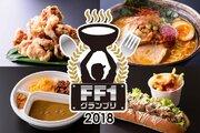 鈴鹿フードメニューの頂点決める『FF1グランプリ』、第6ラウンド結果発表。次戦はF1日本GP