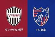 イニエスタ復帰の神戸、後半ATに追いつきドロー…FC東京の公式戦連勝は4でストップ