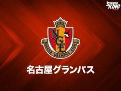 画像:名古屋、東海学園大の渡邉柊斗が特別指定選手に…榎本大輝は登録外れる