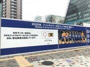 名古屋駅前に「FIFAフットサルワールドカップ2020」招致PR大型シートが登場