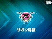 サガン鳥栖、16歳GK板橋洋青のトップチーム登録を発表…U−18に所属