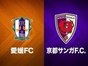 愛媛と京都の試合が台風の影響で中止に…代替日や払い戻しについては未定